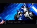 【スパロボMX】天空よりの使者