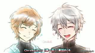 【ChroNoiR】ChroNoiR.tv 第一刻 裏話まとめ