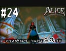 アリスがワンダーランドで無双する#24【アリスマッドネスリターンズ】