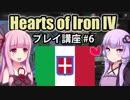 【HoI4初心者向け】ゆかりんと茜ちゃんのHearts of Iron IVプレイ講座 第6回【イタリア】