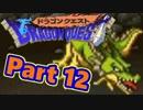【実況プレイ】可愛い勇者さんになるよ!-Part12-【DQ1】