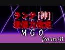 【凶悪MUGEN】MUGEN God Ordeal 神キャラ殺傷力検定OP【MGO】[修正版]