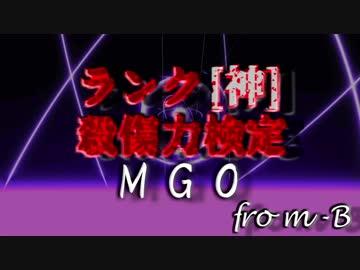 M.G.O.