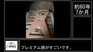 杉の板からギターボディを作るRTA 約60年と10か月Part1