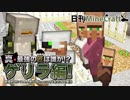 【日刊Minecraft】真・最強の匠は誰か!?ゲリラ編!絶望的センス4人衆がMinecraftをカオス実況!#26