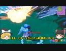 【Fortnite】へっぽこプレイのフォートナイト04【ゆっくり実況】