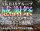 AKB48グループ感謝祭 ~ランクインコンサート~』2日間まるごと感想戦!!