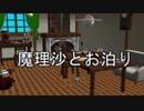 【東方MMD】魔理沙とお泊り