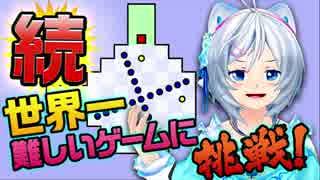 【実況】怒り爆発!?世界で一番難しいゲームに再び挑戦!