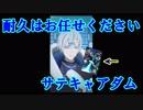 """【#コンパス】万事屋による""""ガチ""""講習part67【アダム編】"""