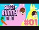 【バカゲー】狂気のウサギゲームを協力プレイで打破します!#1【Super Bunny Man】