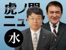 【DHC】8/22(水) 北村晴男×ケント・ギルバート×居島一平【虎ノ門ニュース】