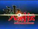 神八剣伝 OP [memories]