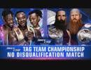 【WWE】ブラジオン・ブラザーズ(ch.)vsザ・ニュー・デイ:No DQ Match【SD 18.8.21】