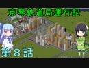 京琴鉄道局運行記 第8話【Simutrans実況】