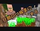 【Minecraft実況】旦那のいぬまにマインクラフト【♯8】