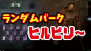 【きょうのデッバイ#99】謎構成 ランダムパークで奇跡が起きた!【毎日投稿】