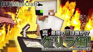 【日刊Minecraft】真・最強の匠は誰か!?ゲリラ編!絶望的センス4人衆がMinecraftをカオス実況!#27