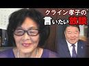 【言いたい放談】自民党総裁選~安倍三選後の謀略と歴史的使命[H30/8/23]
