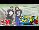 嵐・青山りょうのらんなうぇい!! #31