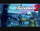 【実況】超王道RPGをもっとうるさく実況:Part39【Xenoblade2】