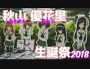 【ガールズ&パンツァー】秋山 優花里の誕生日2018【大洗巡礼】