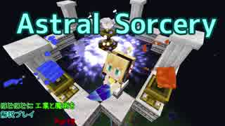 【Minecraft1.12.2】ほどほどに工業と魔術を解説プレイ Part8 Astral Sorcery(後編)