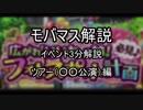 【2000位狙い以上向け】モバマス解説 イベント3分解説 アイバラ(アイドルバラエティ)編