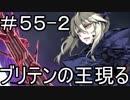 【実況】落ちこぼれ魔術師と7つの特異点【Fate/GrandOrder】55日目 part2