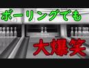 【三人実況】Wiiスポーツで大爆笑【後編】