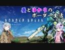 【BBPS4】葵とゆかりのボーダー生活 3日目【VOICEROID実況】