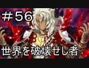 【実況】落ちこぼれ魔術師と7つの特異点【Fate/GrandOrder】56日目 part1