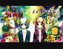 【初音ミク】ヒューマとニズム〈対話篇〉【オリジナル曲】by HaTa