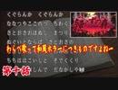 【歸らずの森実況】タスカリタケレバ ヤカタヘコイ 第十話