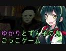 【Dead by Daylight】ゆかりとずん子の鬼ごっこゲーム その5【VOICEROID実況】