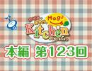 【第123回】のぞみとあやかのMog2 Kitchen [ ゲスト:金子有希さん ]