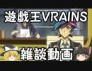 【ゆっくり雑談】遊戯王VRAINSの伏線周りの雑談動画