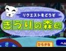 【実況】きうりの森e+24日目