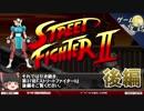 【ストリートファイターⅡ】ストⅡ誕生秘話-ゲームゆっくり解説【第37回後編-ゲーム夜話】