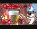 カイジ式豪遊!3倍美味いビールの飲み方
