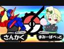 【ポケモンUSM】ビルドPTでダブル対戦 天照杯第2戦目【vsまみーぱぺっとさん】