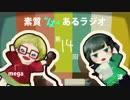"""素質""""は""""あるラジオ #14"""