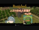 【Banished】人口1000人目指すpart6【ゆっくり実況】