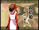 【アラサーOL実況】変態道中蛮万歳part13【2人実況】