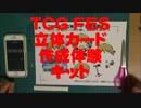 【TCGFES】5分で作れるしよ子ちゃんの立体カード体験キット