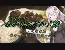 あかりのグルメ旅 VOL.1 東北・北海道旅行1日目【VOICEROID旅行】