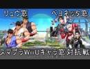【スマブラWiiU】リュウ窓vsベヨネッタ窓対抗戦(星取り/5on5)