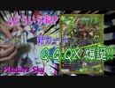 新たなエクストラWIN⁉Q.Q.QX爆誕‼【Pleasure Sky】DM対戦動画!34戦目! thumbnail