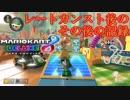 【MK8DX】VR99999デイジーお姉様とLet's run part19