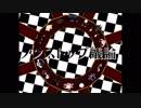 【ダンガンロンパMMD】- ノンストップ議論 -【ネタバレ】